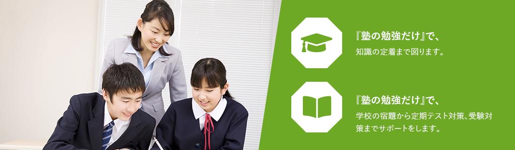 『塾の勉強だけ』で、知識の定着まで図ります。『塾の勉強だけ』で、学校の宿題から定期テスト対策、受験対策までサポートをします。