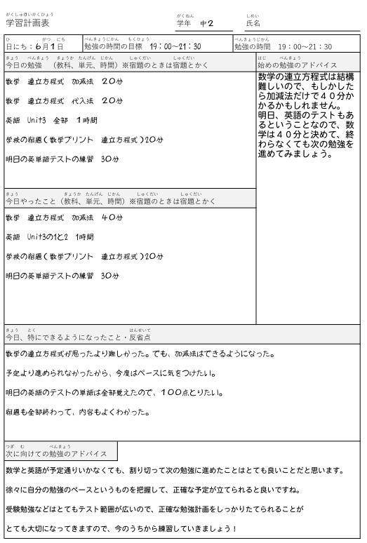 学習計画表(生徒作成)