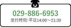 029-886-6953